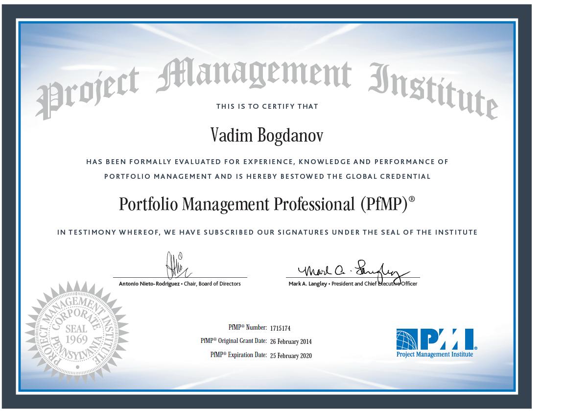 MS Project 2010, MS Project Server 2010: Вадим Богданов подтвердил свой статус сертифицированного руководителя портфелей проектов (PMI PfMP) до 2020 года
